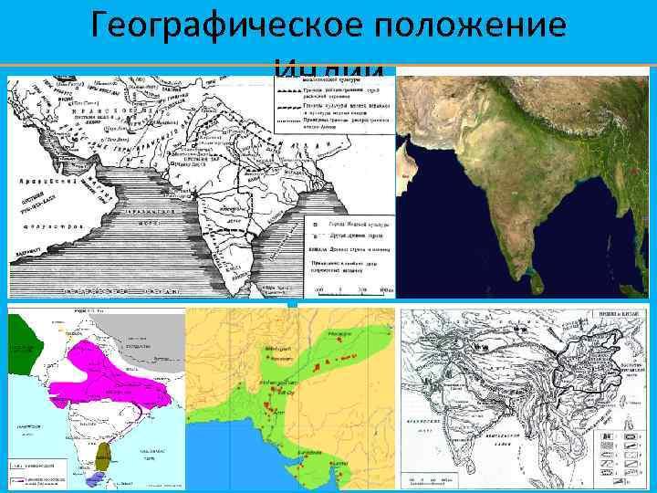 Географическое положение Индии