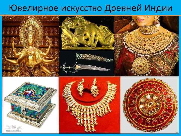 Ювелирное искусство Древней Индии