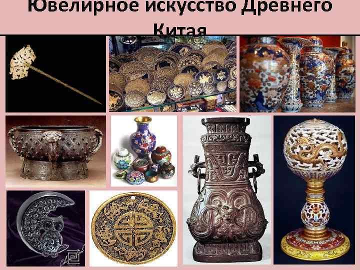 Ювелирное искусство Древнего Китая