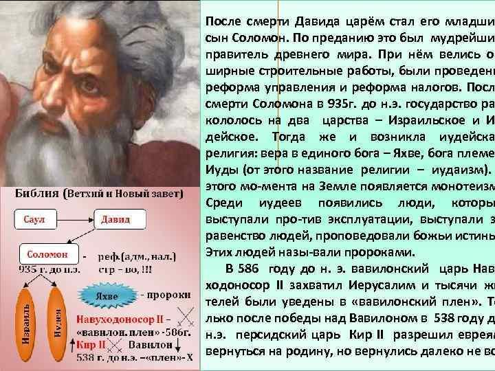 После смерти Давида царём стал его младший сын Соломон. По преданию это был мудрейший