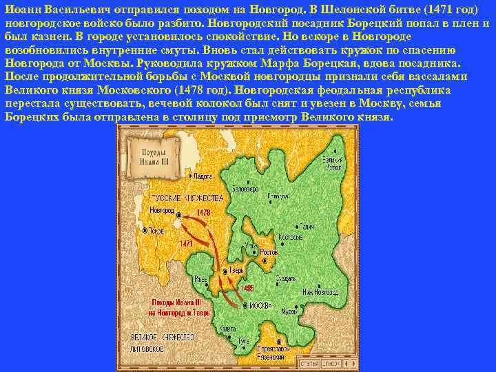 Иоанн Васильевич отправился походом на Новгород. В Шелонской битве (1471 год) новгородское войско было