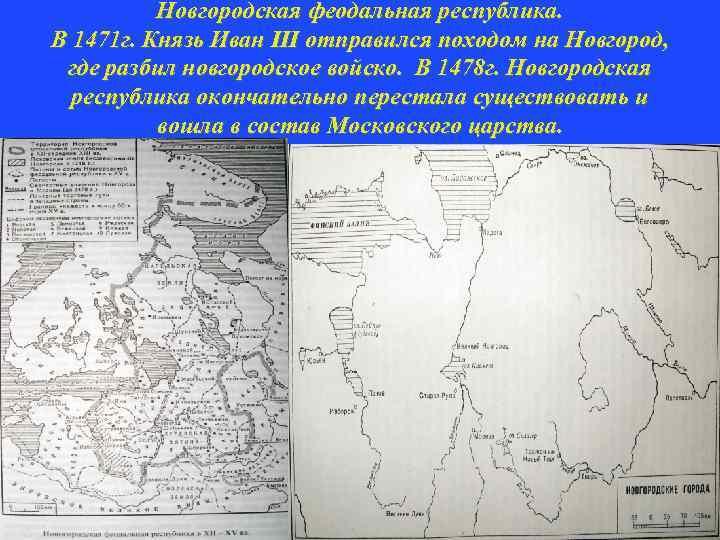 Новгородская феодальная республика. В 1471 г. Князь Иван III отправился походом на Новгород, где