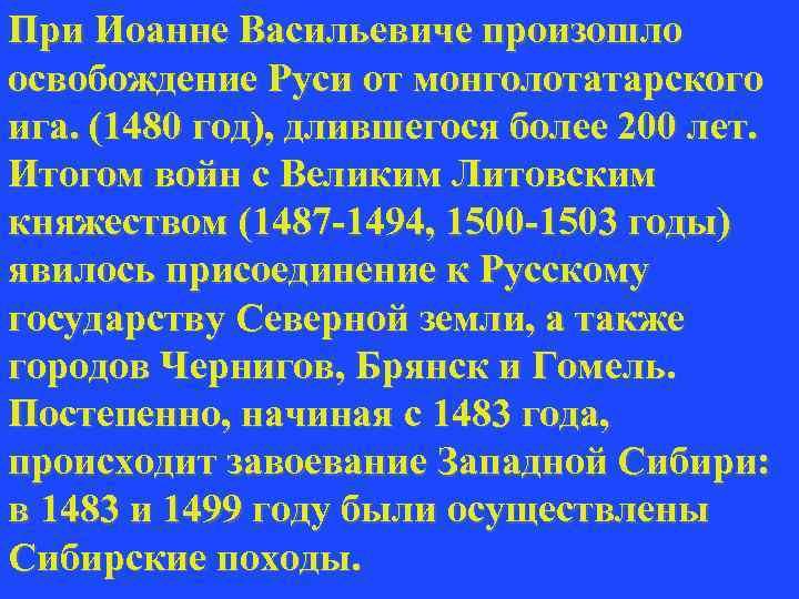 При Иоанне Васильевиче произошло освобождение Руси от монголотатарского ига. (1480 год), длившегося более 200