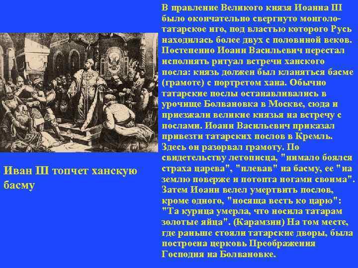 Иван III топчет ханскую басму В правление Великого князя Иоанна III было окончательно свергнуто