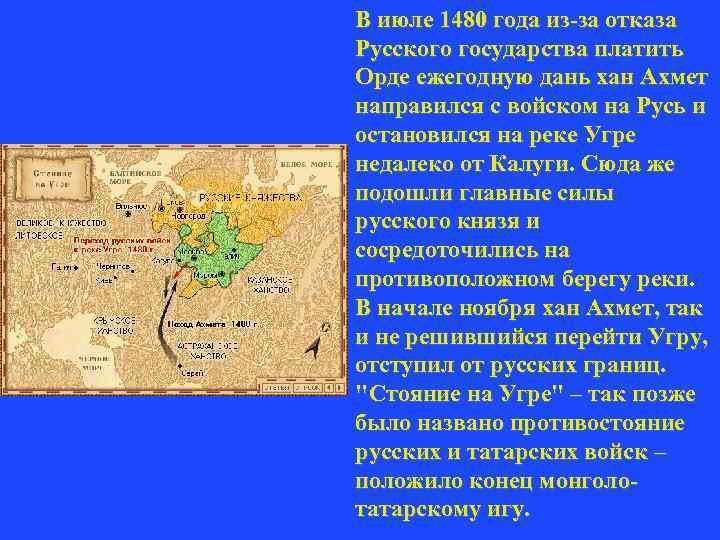 В июле 1480 года из-за отказа Русского государства платить Орде ежегодную дань хан Ахмет