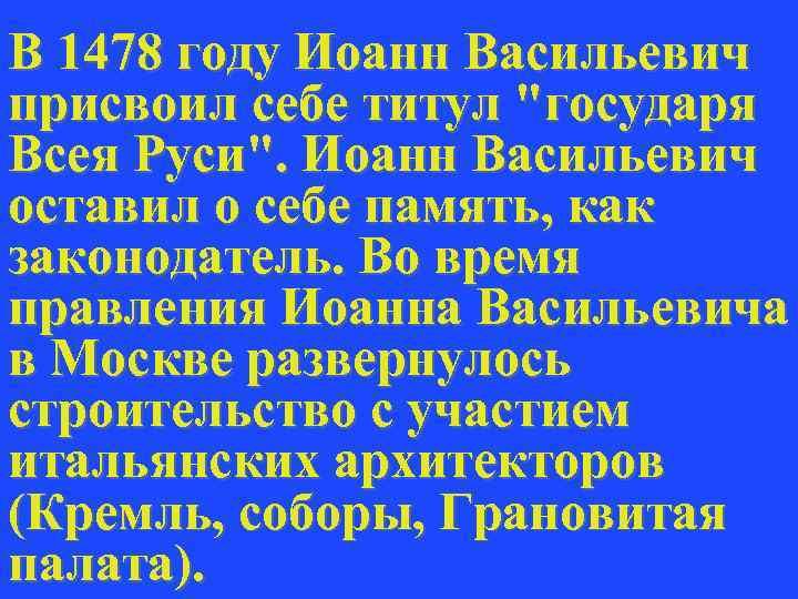 В 1478 году Иоанн Васильевич присвоил себе титул