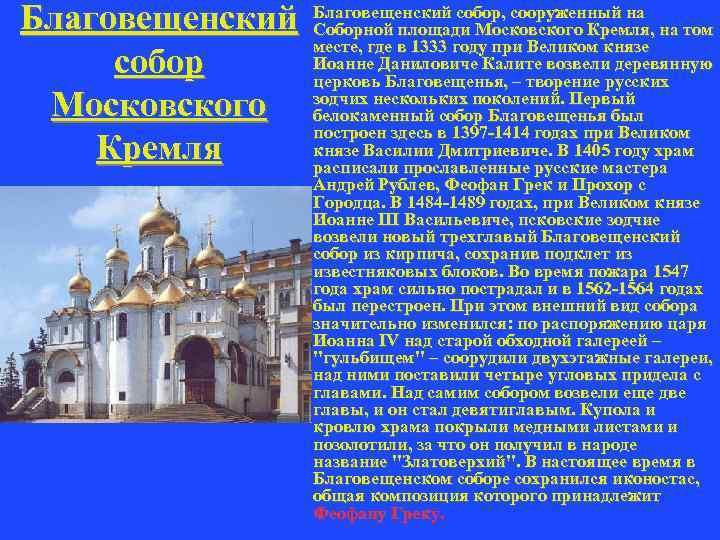 Благовещенский собор, сооруженный на Соборной площади Московского Кремля, на том месте, где в 1333