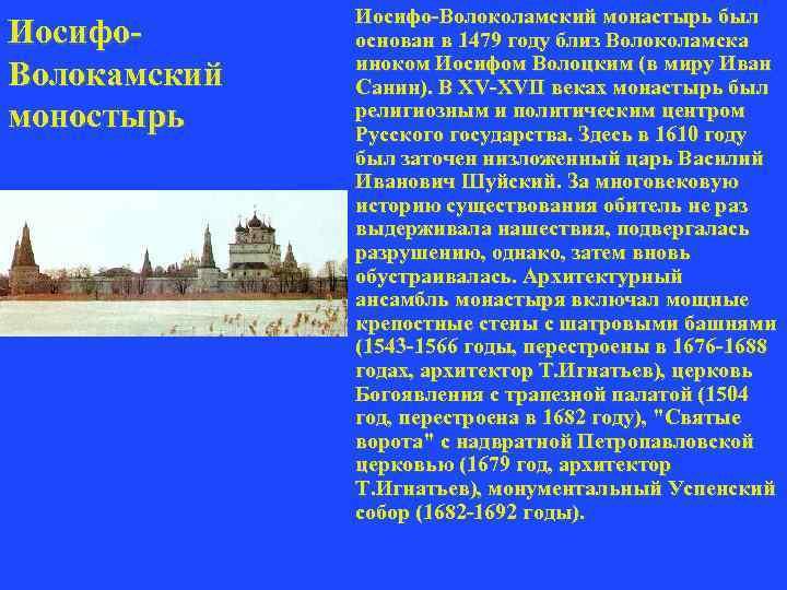 Иосифо. Волокамский моностырь Иосифо-Волоколамский монастырь был основан в 1479 году близ Волоколамска иноком Иосифом