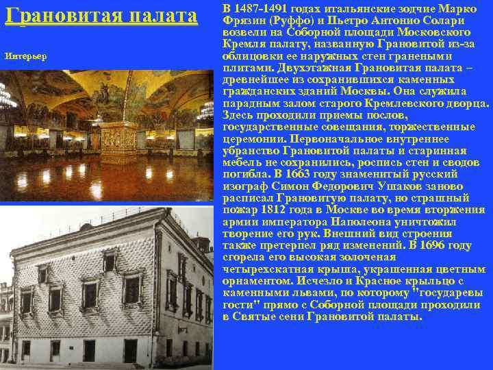 Грановитая палата Интерьер В 1487 -1491 годах итальянские зодчие Марко Фрязин (Руффо) и Пьетро