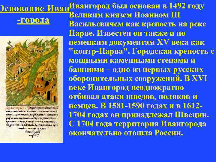 Основание Ивангород был основан в 1492 году Великим князем Иоанном III -города Васильевичем как