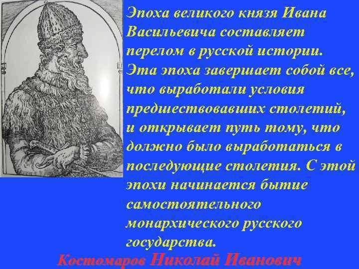 Эпоха великого князя Ивана Васильевича составляет перелом в русской истории. Эта эпоха завершает собой