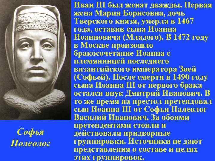 Софья Полеолог Иван III был женат дважды. Первая жена Мария Борисовна, дочь Тверского князя,