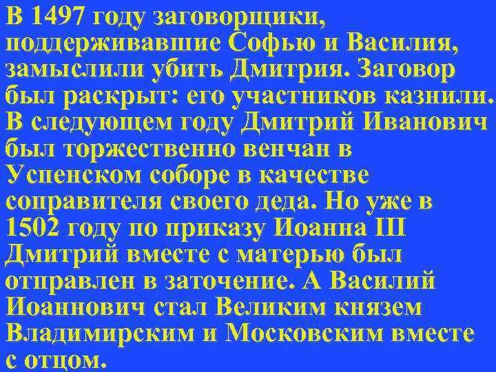 В 1497 году заговорщики, поддерживавшие Софью и Василия, замыслили убить Дмитрия. Заговор был раскрыт: