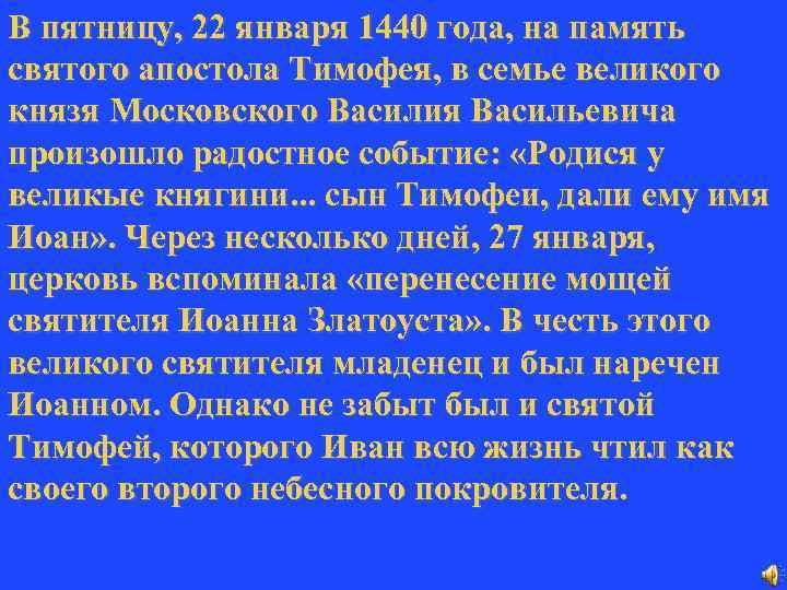 В пятницу, 22 января 1440 года, на память святого апостола Тимофея, в семье великого