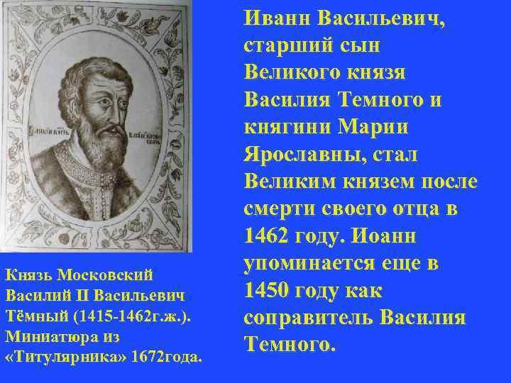 Князь Московский Василий II Васильевич Тёмный (1415 -1462 г. ж. ). Миниатюра из «Титулярника»