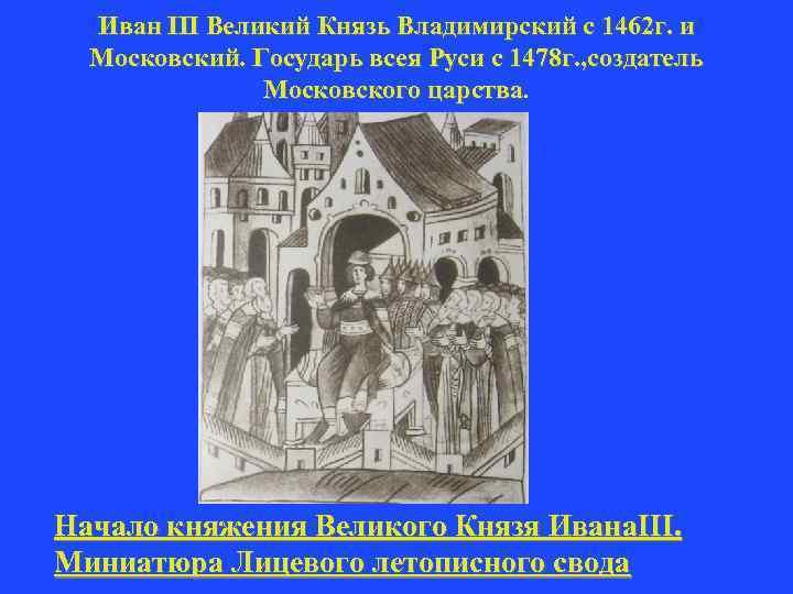 Иван III Великий Князь Владимирский с 1462 г. и Московский. Государь всея Руси с