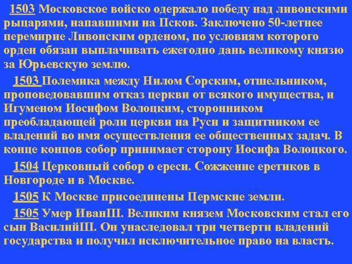 1503 Московское войско одержало победу над ливонскими рыцарями, напавшими на Псков. Заключено 50 -летнее