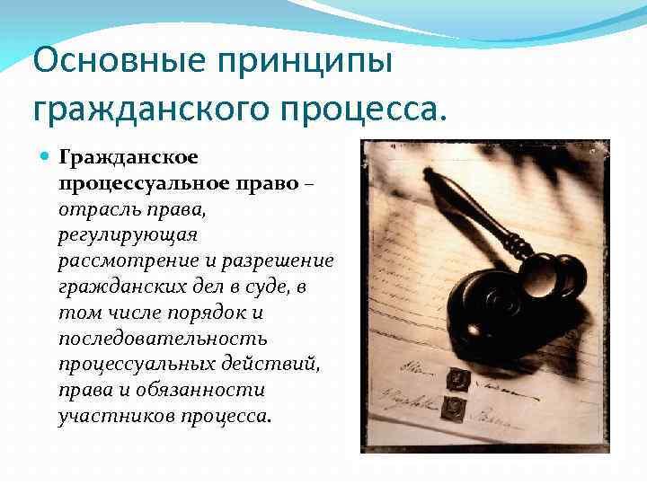 Основные принципы гражданского процесса. Гражданское процессуальное право – отрасль права, регулирующая рассмотрение и разрешение