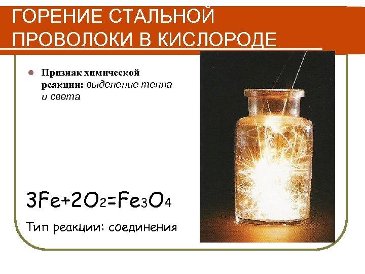 ГОРЕНИЕ СТАЛЬНОЙ ПРОВОЛОКИ В КИСЛОРОДЕ l Признак химической реакции: выделение тепла и света 3