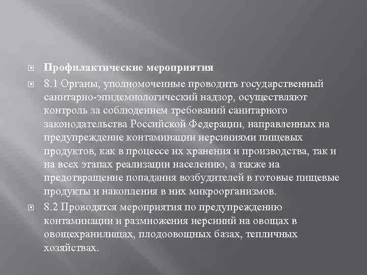 Профилактические мероприятия 8. 1 Органы, уполномоченные проводить государственный санитарно-эпидемиологический надзор, осуществляют контроль за