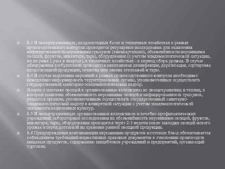8. 3 В овощехранилищах, плодоовощных базах и тепличных хозяйствах в рамках производственного контроля