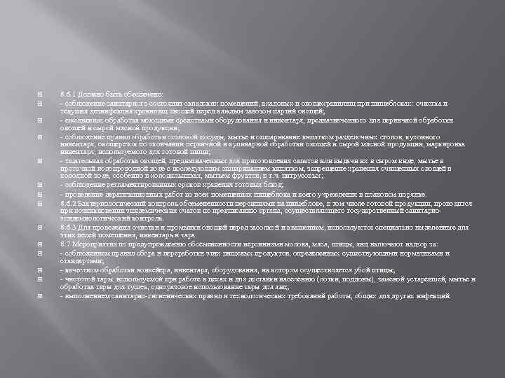 8. 6. 1 Должно быть обеспечено: - соблюдение санитарного состояния складских помещений, кладовых