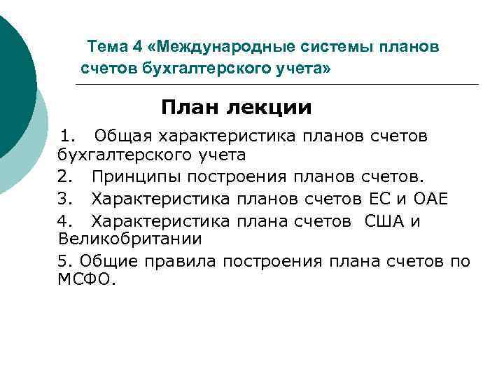 Тема 4 «Международные системы планов счетов бухгалтерского учета» План лекции 1. Общая характеристика планов