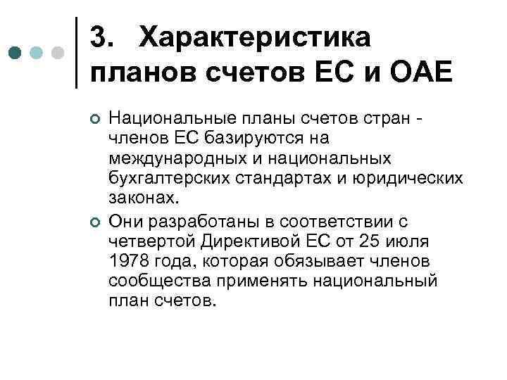 3. Характеристика планов счетов ЕС и ОАЕ ¢ ¢ Национальные планы счетов стран членов