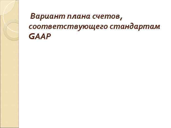 Вариант плана счетов, соответствующего стандартам GААР