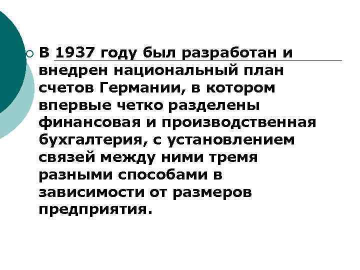 ¡ В 1937 году был разработан и внедрен национальный план счетов Германии, в котором