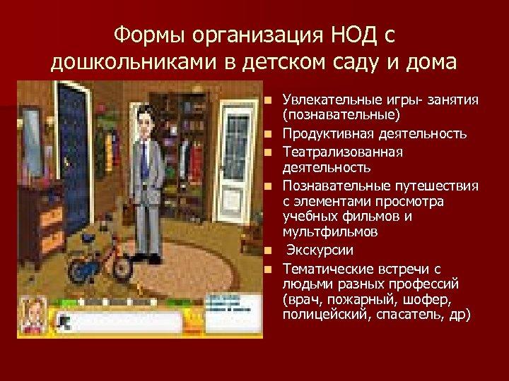 Формы организация НОД с дошкольниками в детском саду и дома n n n Увлекательные