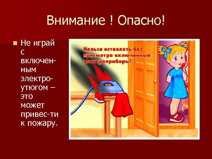 Внимание ! Опасно! n Не играй с включенным электроутюгом – это может привес-ти к