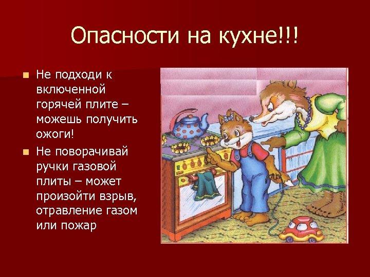 Опасности на кухне!!! Не подходи к включенной горячей плите – можешь получить ожоги! n