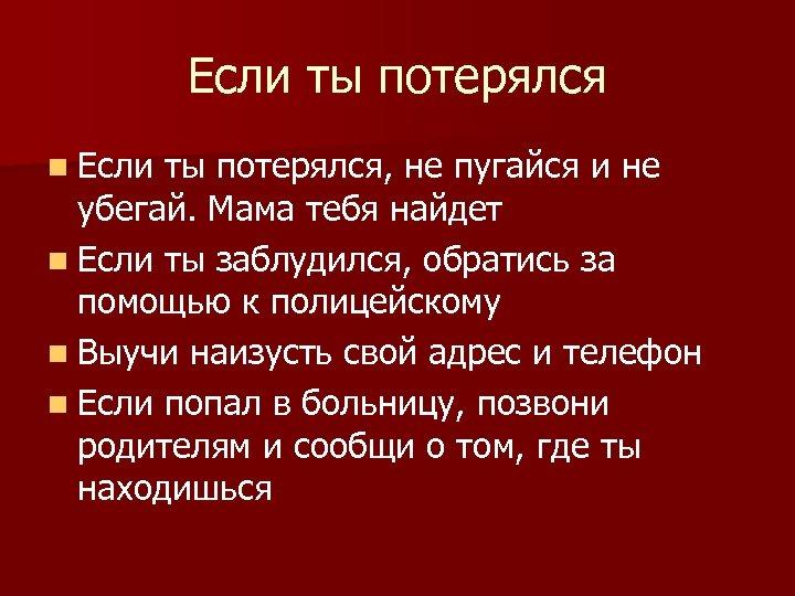 Если ты потерялся n Если ты потерялся, не пугайся и не убегай. Мама тебя