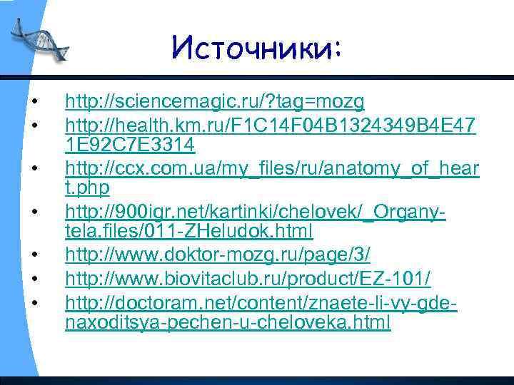 Источники: • • http: //sciencemagic. ru/? tag=mozg http: //health. km. ru/F 1 C 14