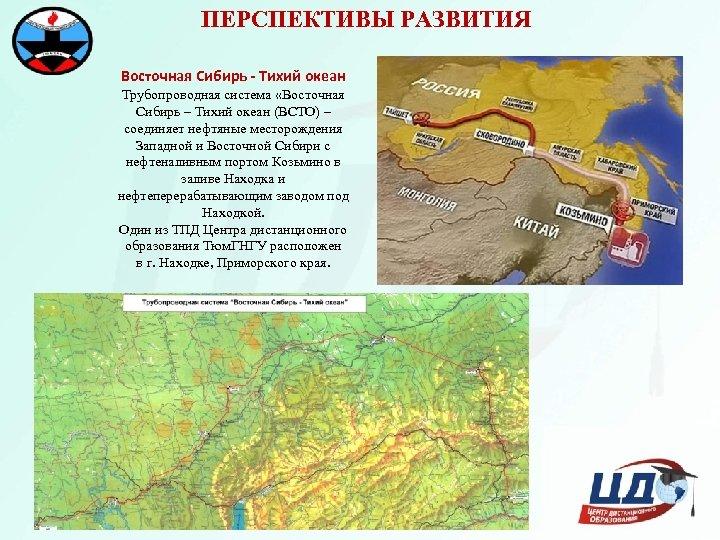 ПЕРСПЕКТИВЫ РАЗВИТИЯ Восточная Сибирь - Тихий океан Трубопроводная система «Восточная Сибирь – Тихий океан