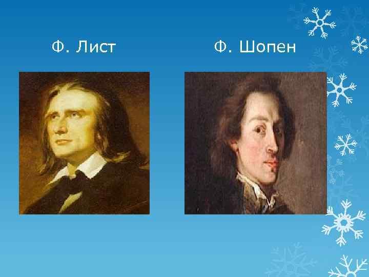 Ф. Лист Ф. Шопен