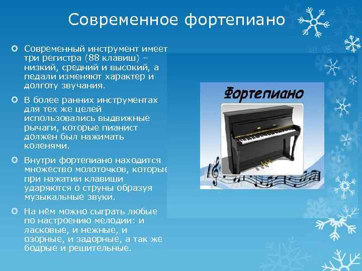 Современное фортепиано Современный инструмент имеет три регистра (88 клавиш) – низкий, средний и высокий,