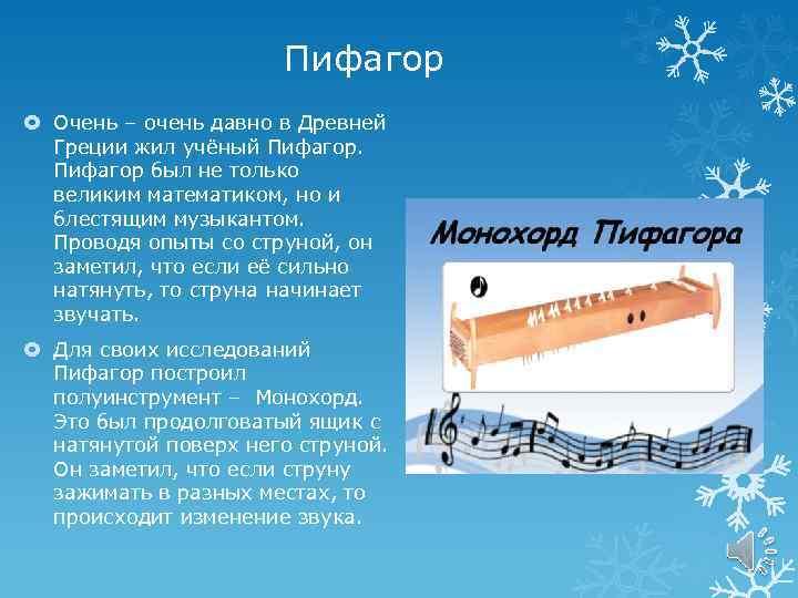 Пифагор Очень – очень давно в Древней Греции жил учёный Пифагор был не только