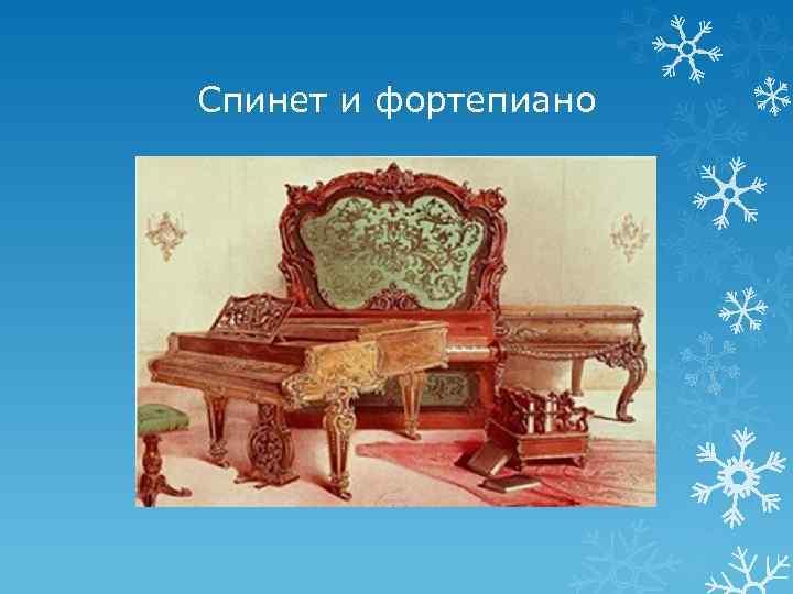 Спинет и фортепиано