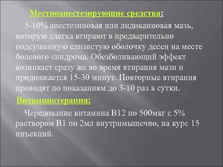 Местноанестезирующие средства: 5 -10% анестезиновая или лидокаиновая мазь, которую слегка втирают в предварительно подсушенную