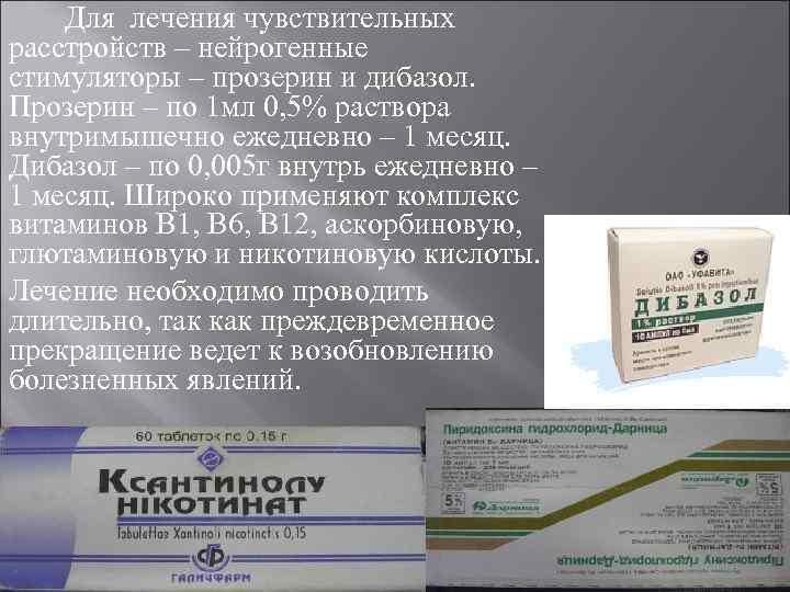 Для лечения чувствительных расстройств – нейрогенные стимуляторы – прозерин и дибазол. Прозерин – по