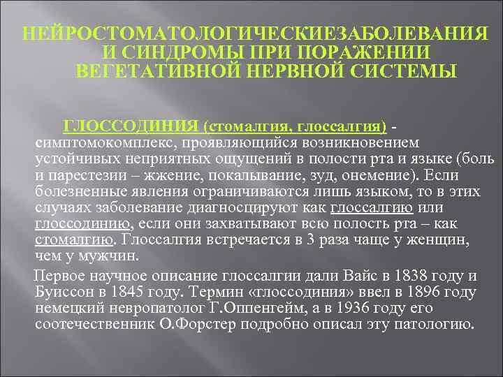 НЕЙРОСТОМАТОЛОГИЧЕСКИЕЗАБОЛЕВАНИЯ И СИНДРОМЫ ПРИ ПОРАЖЕНИИ ВЕГЕТАТИВНОЙ НЕРВНОЙ СИСТЕМЫ ГЛОССОДИНИЯ (стомалгия, глоссалгия) симптомокомплекс, проявляющийся возникновением