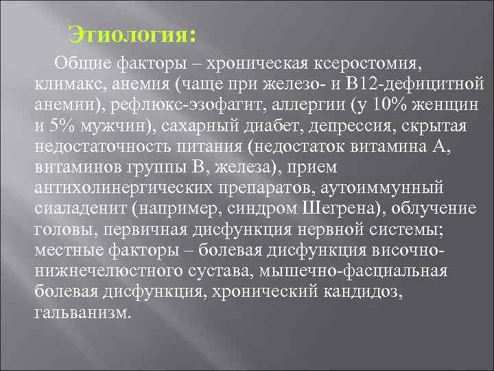 Этиология: Общие факторы – хроническая ксеростомия, климакс, анемия (чаще при железо- и В 12