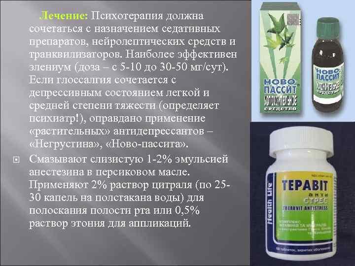 Лечение: Психотерапия должна сочетаться с назначением седативных препаратов, нейролептических средств и транквилизаторов. Наиболее