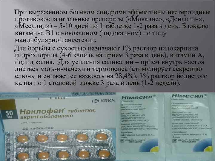 При выраженном болевом синдроме эффективны нестероидные противовоспалительные препараты ( «Мовалис» , «Доналгин» , «Месулид»
