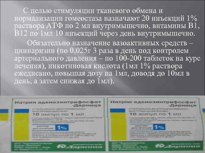 С целью стимуляции тканевого обмена и нормализации гомеостаза назначают 20 инъекций 1% раствора АТФ