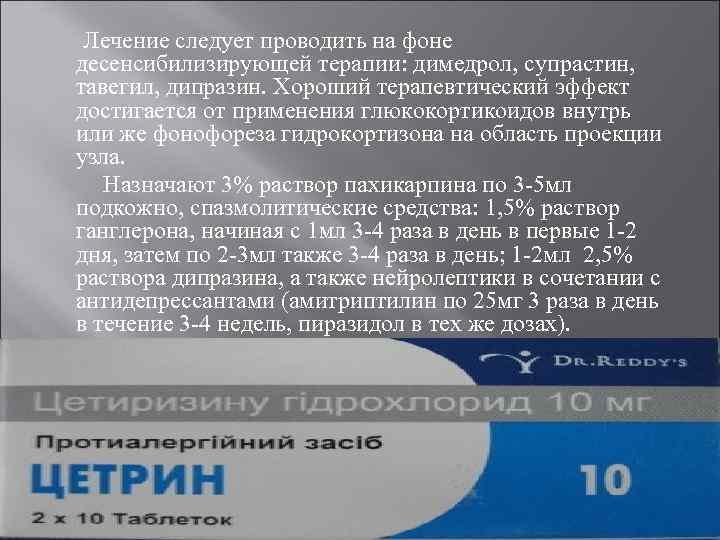 Лечение следует проводить на фоне десенсибилизирующей терапии димедрол, супрастин, тавегил, дипразин. Хороший терапевтический эффект