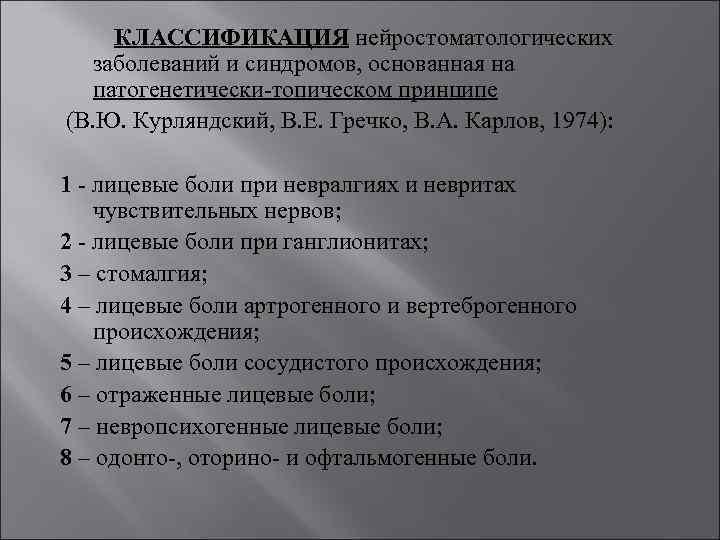 КЛАССИФИКАЦИЯ нейростоматологических заболеваний и синдромов, основанная на патогенетически-топическом принципе (В. Ю. Курляндский, В. Е.