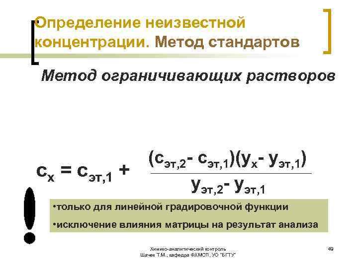формула фотометрировании определить концентрацию